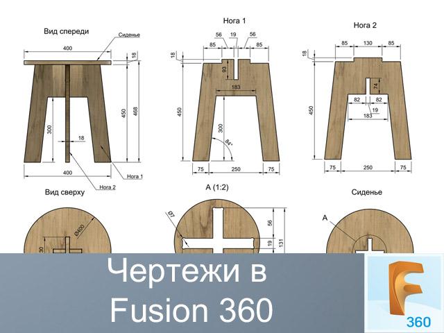 Как создать чертеж в Fusion 360?   INT LINES