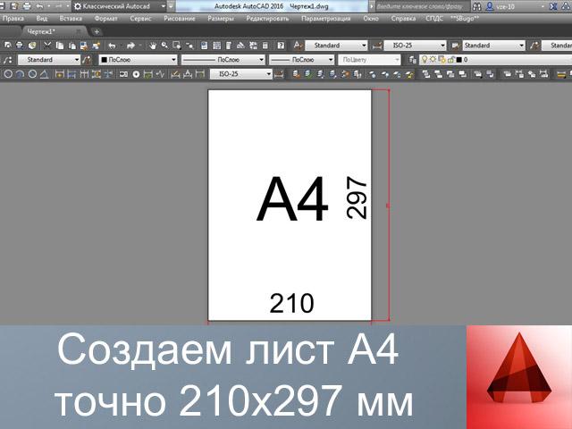 Автокад как создать лист а4 - Kaps-vl.ru